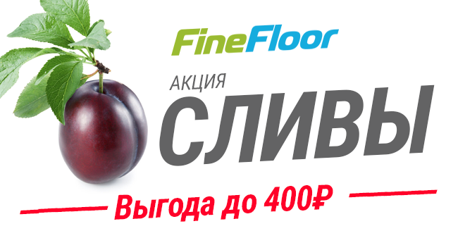 Finefloor акция Сливы - скидки до 400 руб